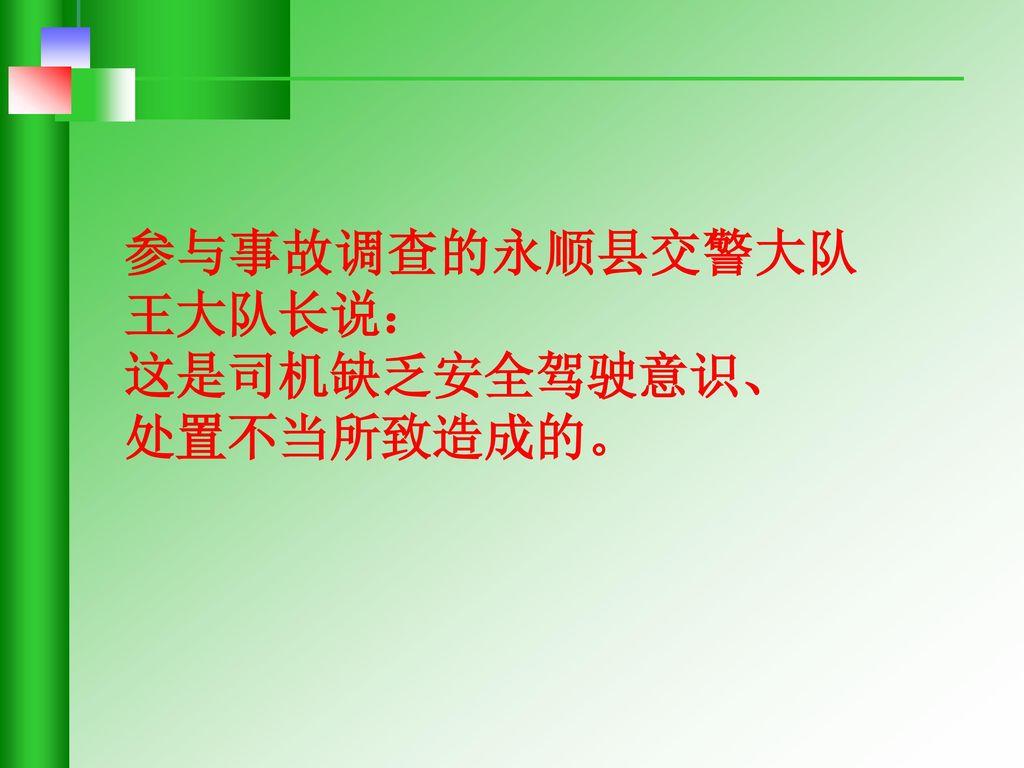 参与事故调查的永顺县交警大队王大队长说: