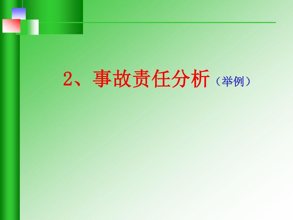 2、事故责任分析(举例)