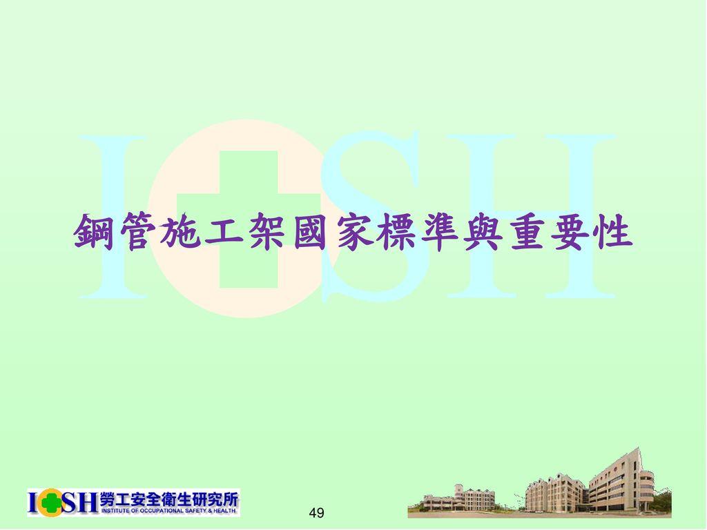 鋼管施工架國家標準與重要性