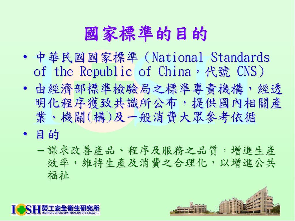 國家標準的目的 中華民國國家標準(National Standards of the Republic of China,代號 CNS)