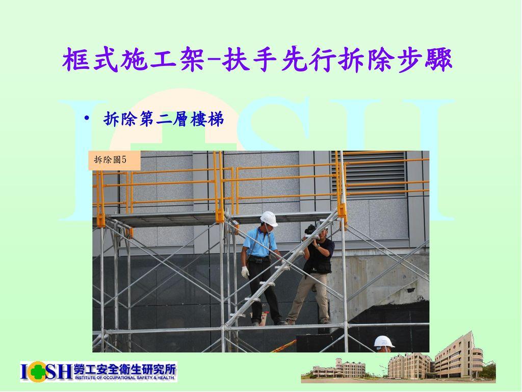 框式施工架-扶手先行拆除步驟 拆除第二層樓梯 拆除圖5