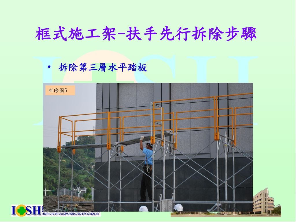 框式施工架-扶手先行拆除步驟 拆除第三層水平踏板 拆除圖6
