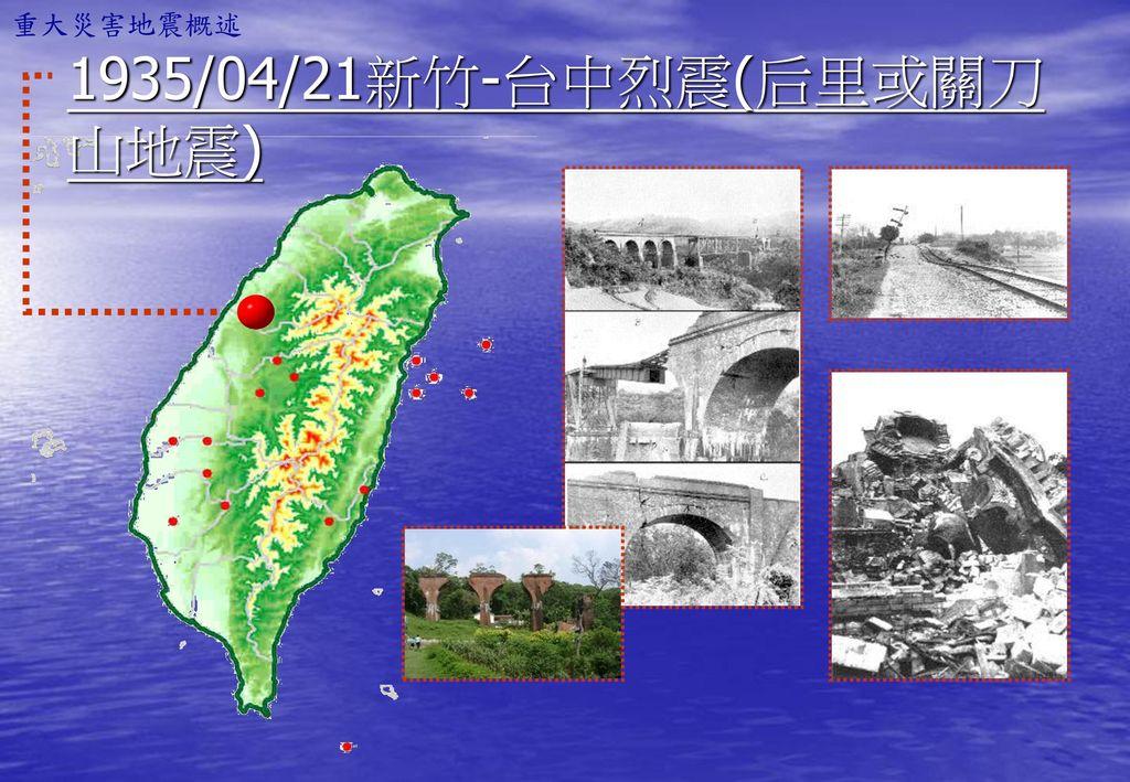 重大災害地震概述 1935/04/21新竹-台中烈震(后里或關刀山地震)