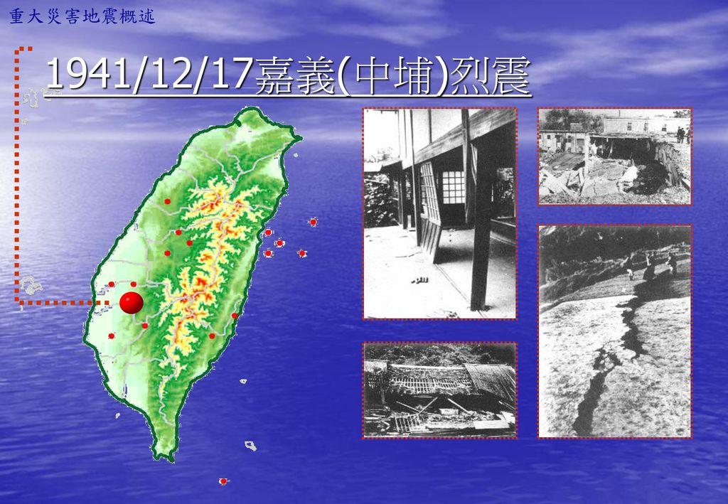 重大災害地震概述 1941/12/17嘉義(中埔)烈震
