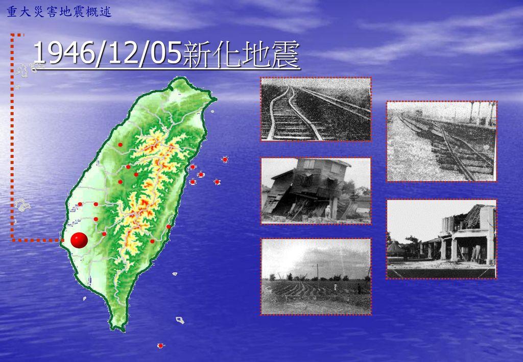重大災害地震概述 1946/12/05新化地震