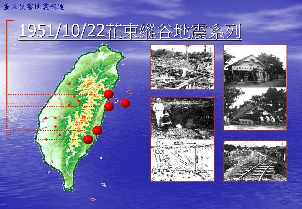 重大災害地震概述 1951/10/22花東縱谷地震系列