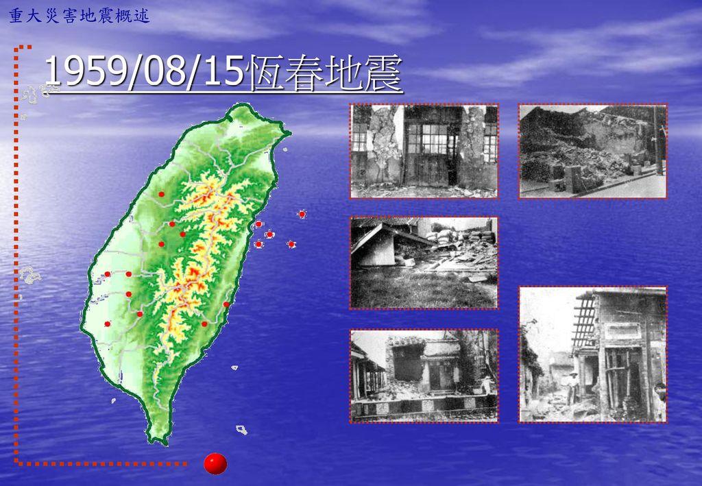 重大災害地震概述 1959/08/15恆春地震