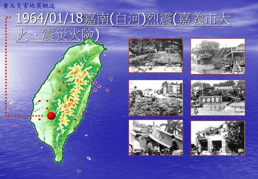 1964/01/18嘉南(白河)烈震(嘉義市大火、震災火險)