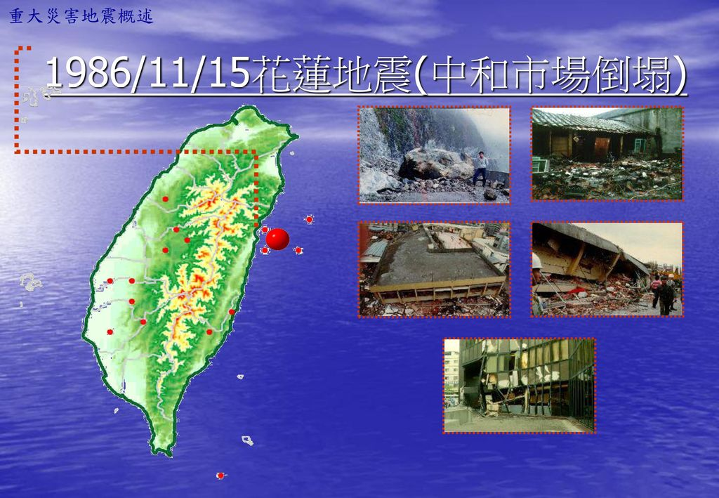 重大災害地震概述 1986/11/15花蓮地震(中和市場倒塌)