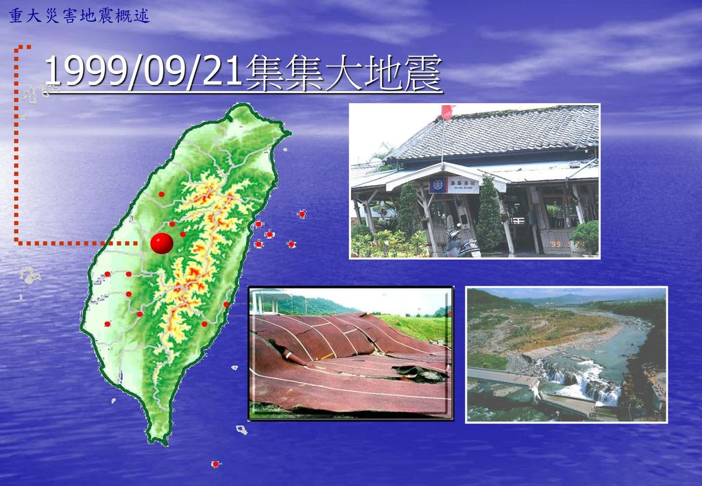 重大災害地震概述 1999/09/21集集大地震