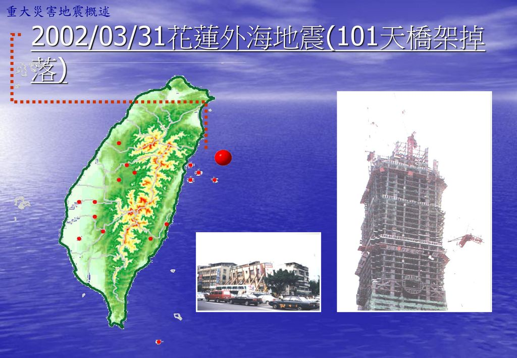 重大災害地震概述 2002/03/31花蓮外海地震(101天橋架掉落)