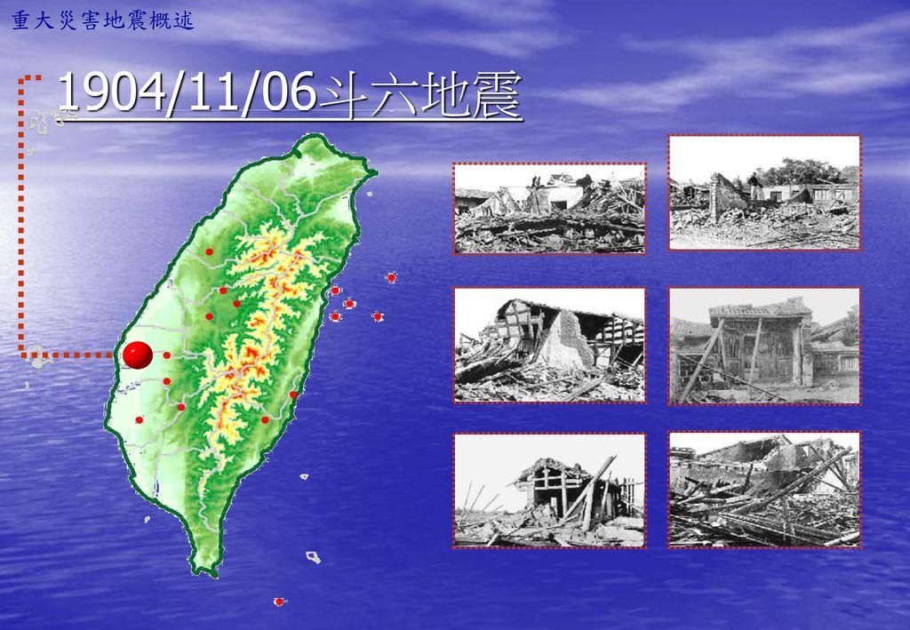 重大災害地震概述 1904/11/06斗六地震
