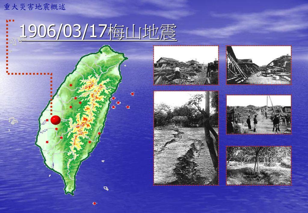 重大災害地震概述 1906/03/17梅山地震