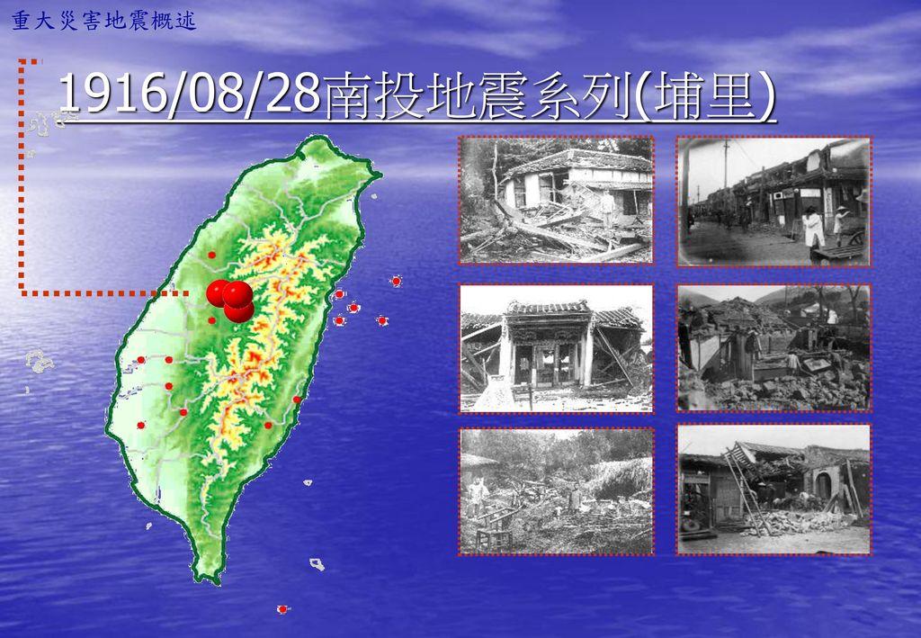 重大災害地震概述 1916/08/28南投地震系列(埔里)