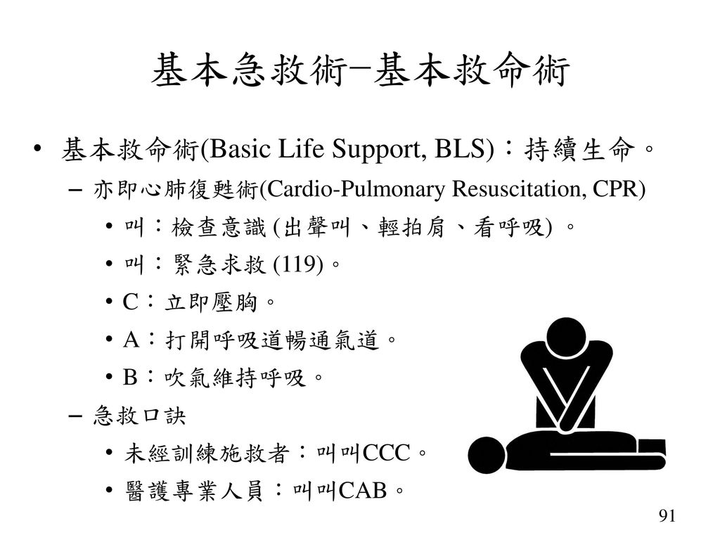基本急救術−基本救命術 基本救命術(Basic Life Support, BLS):持續生命。
