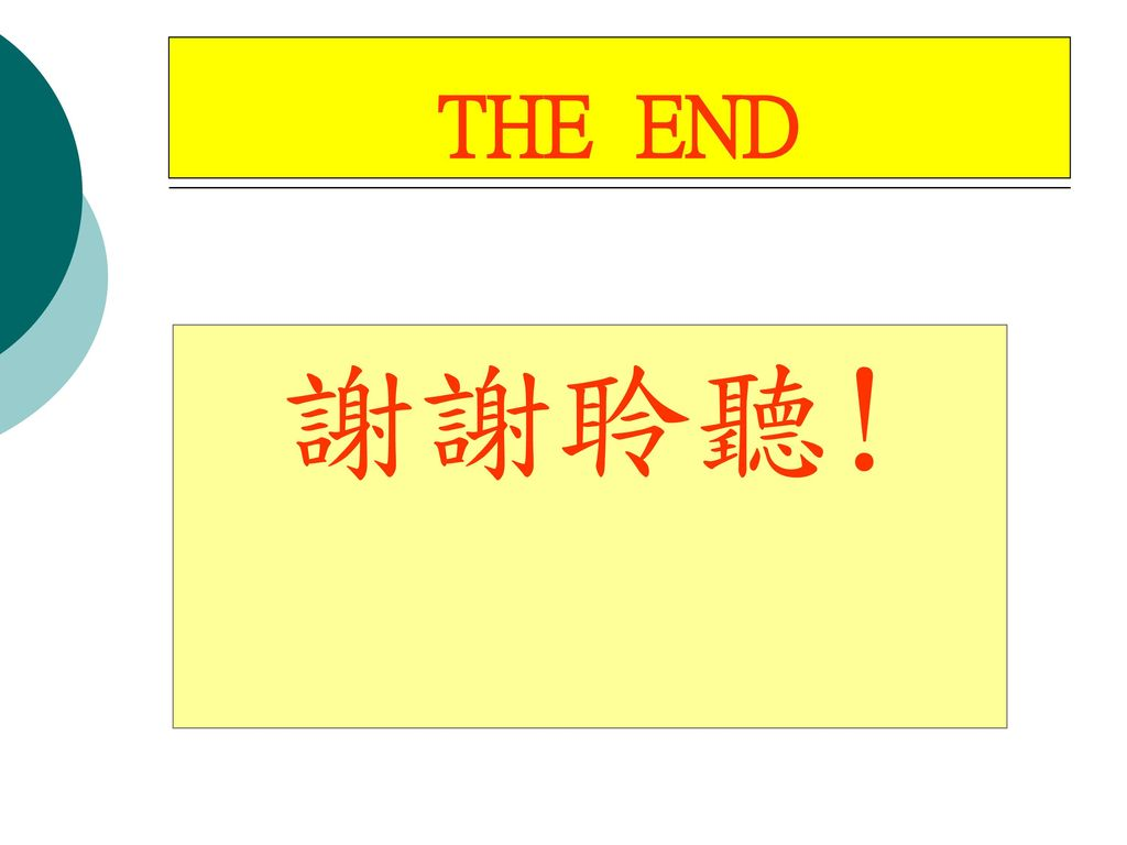 THE END 謝謝聆聽!