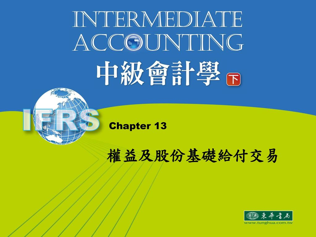 Chapter 13 權益及股份基礎給付交易