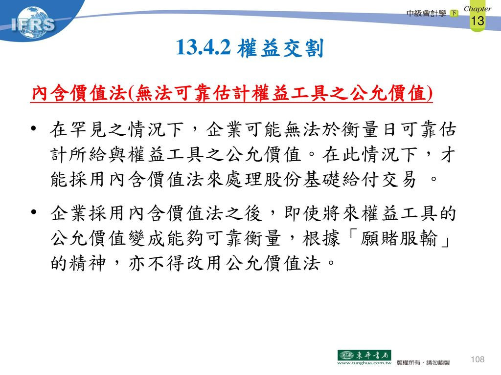 13.4.2 權益交割 內含價值法(無法可靠估計權益工具之公允價值)