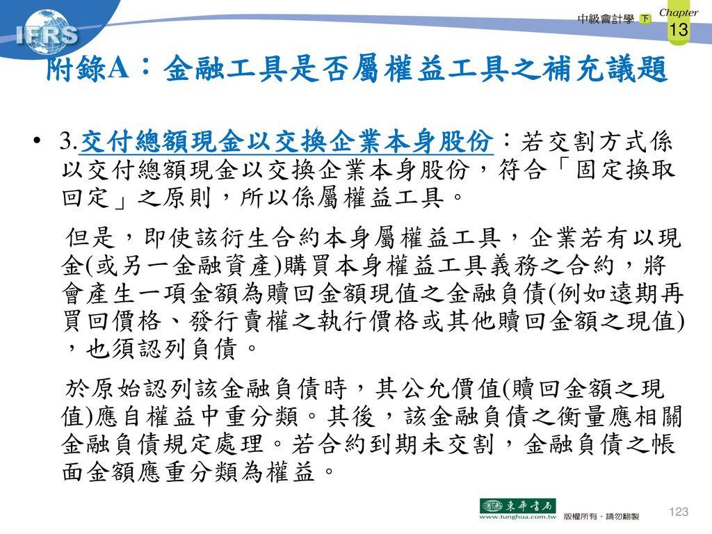 附錄A:金融工具是否屬權益工具之補充議題