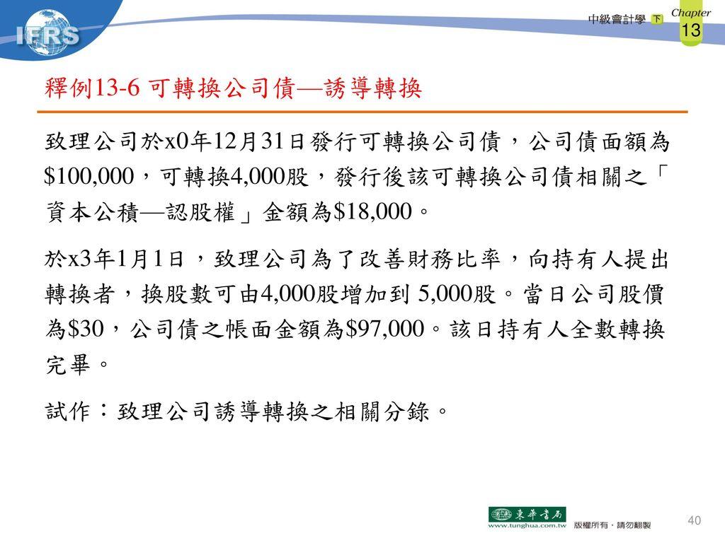 釋例13-6 可轉換公司債—誘導轉換