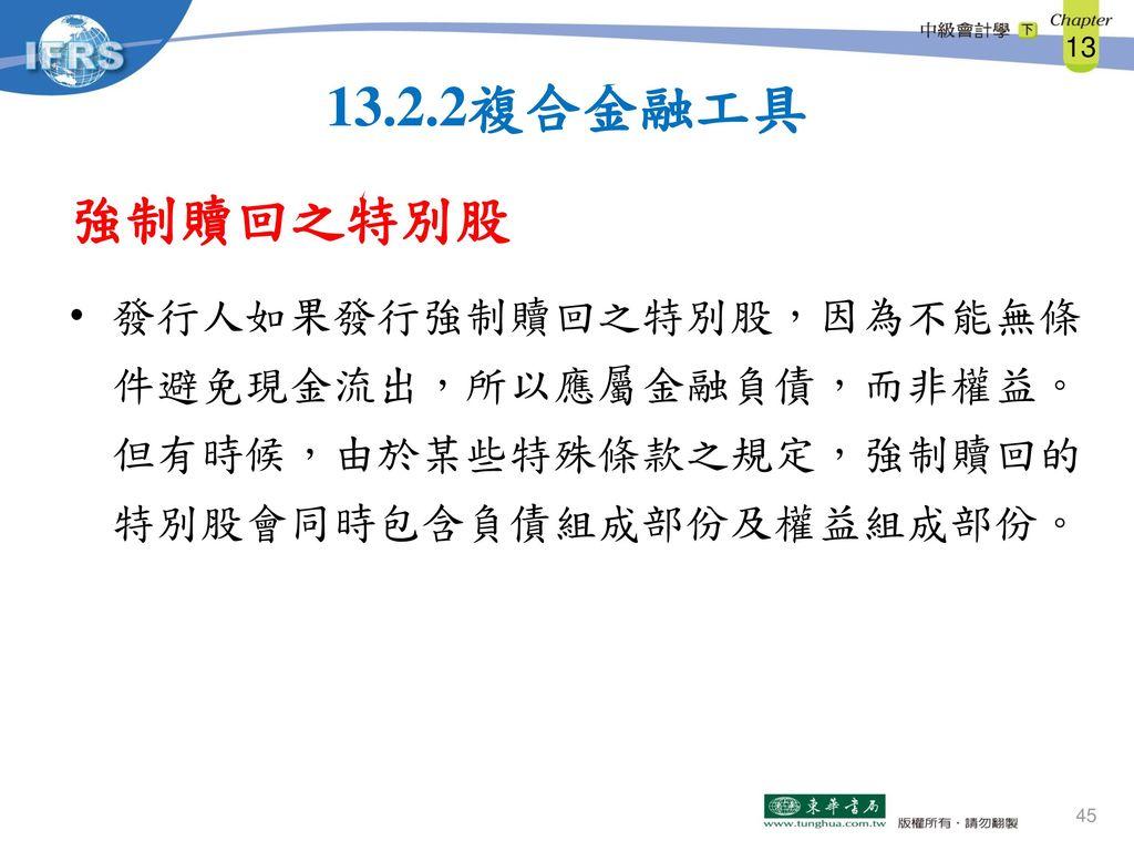 13.2.2複合金融工具 強制贖回之特別股.