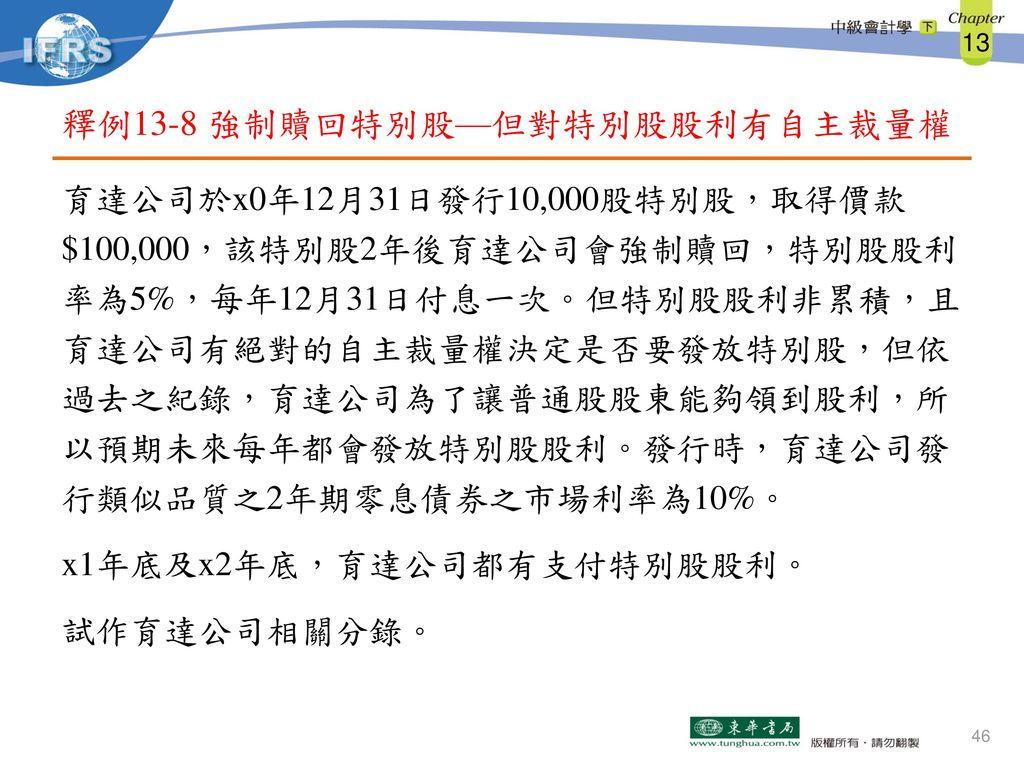 釋例13-8 強制贖回特別股—但對特別股股利有自主裁量權