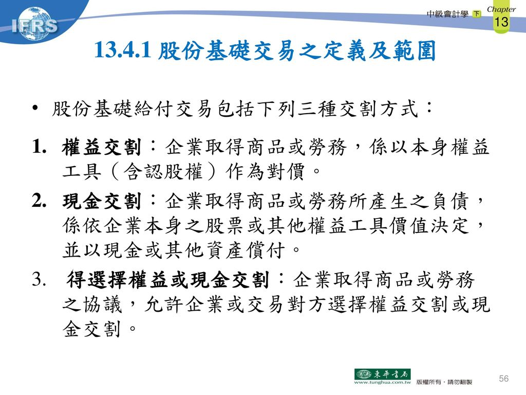 13.4.1 股份基礎交易之定義及範圍 股份基礎給付交易包括下列三種交割方式: