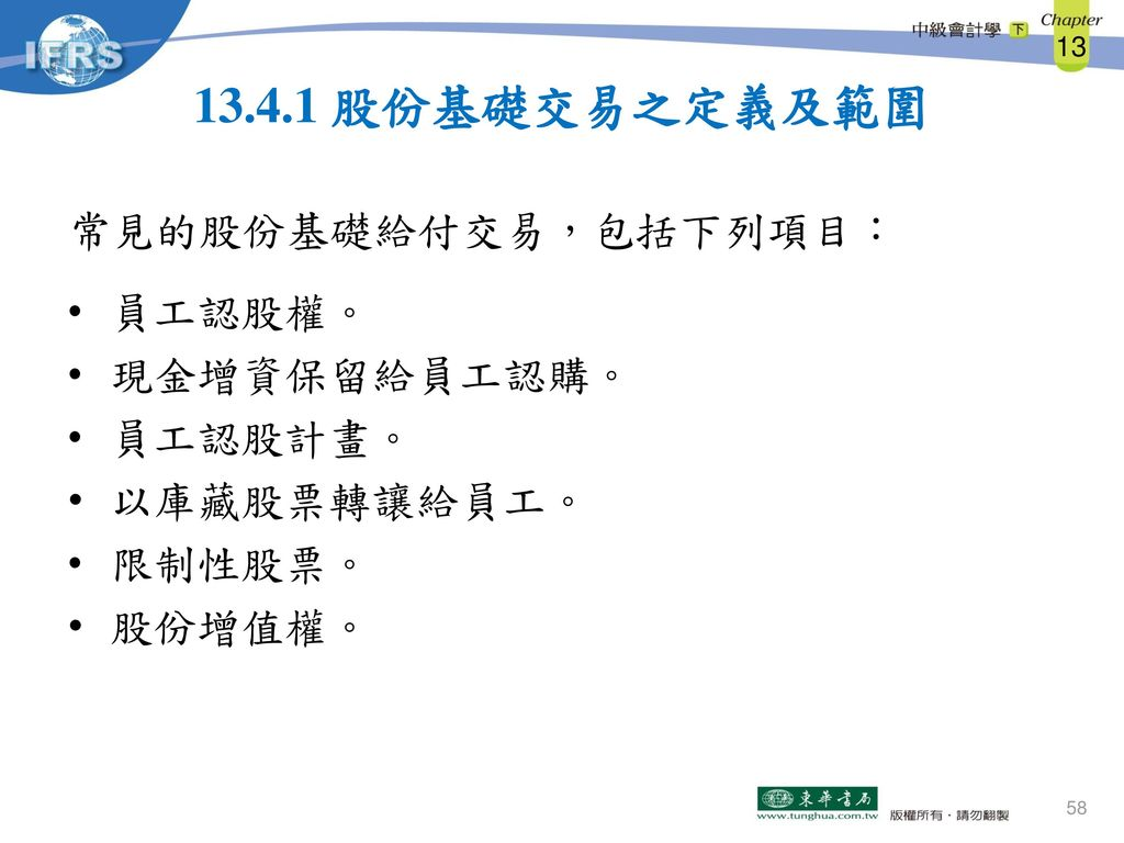 13.4.1 股份基礎交易之定義及範圍 常見的股份基礎給付交易,包括下列項目: 員工認股權。 現金增資保留給員工認購。 員工認股計畫。