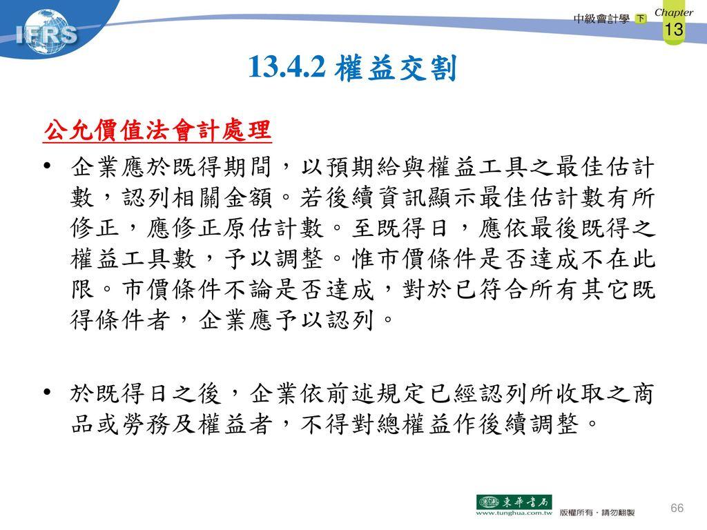 13.4.2 權益交割 公允價值法會計處理.
