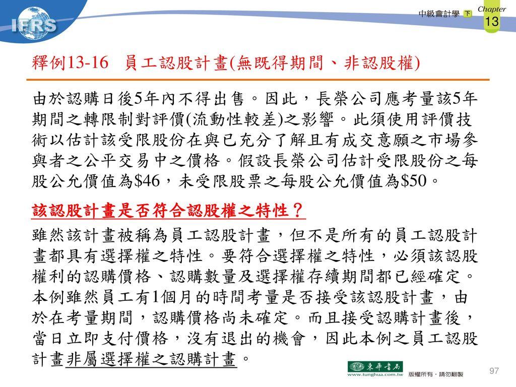 釋例13-16 員工認股計畫(無既得期間、非認股權)
