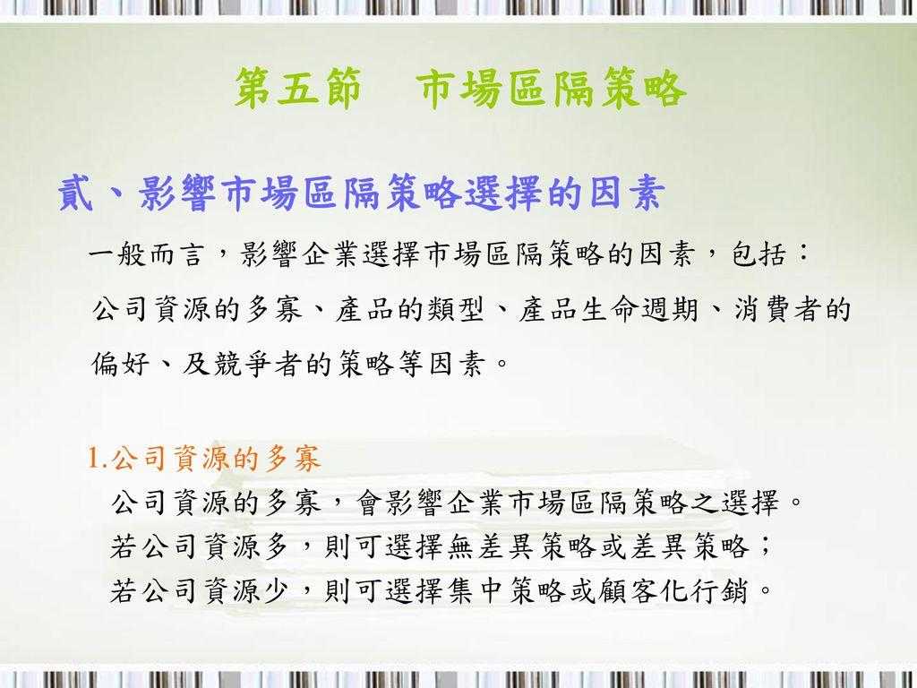 第五節 市場區隔策略 貳、影響市場區隔策略選擇的因素