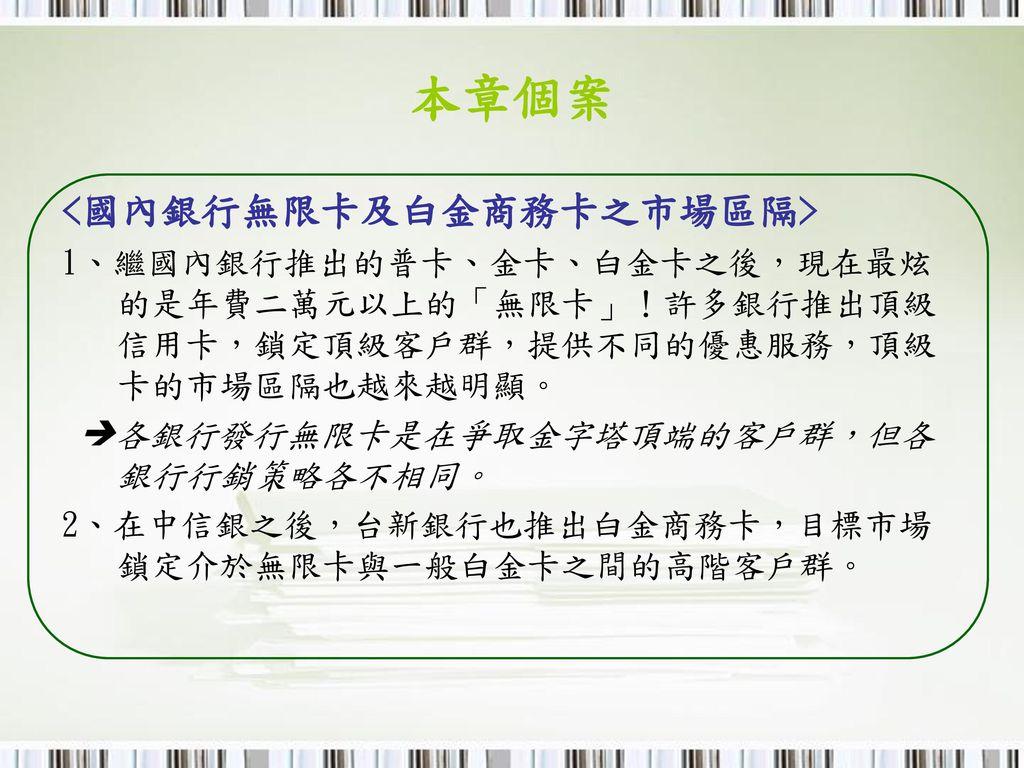 本章個案 <國內銀行無限卡及白金商務卡之市場區隔>