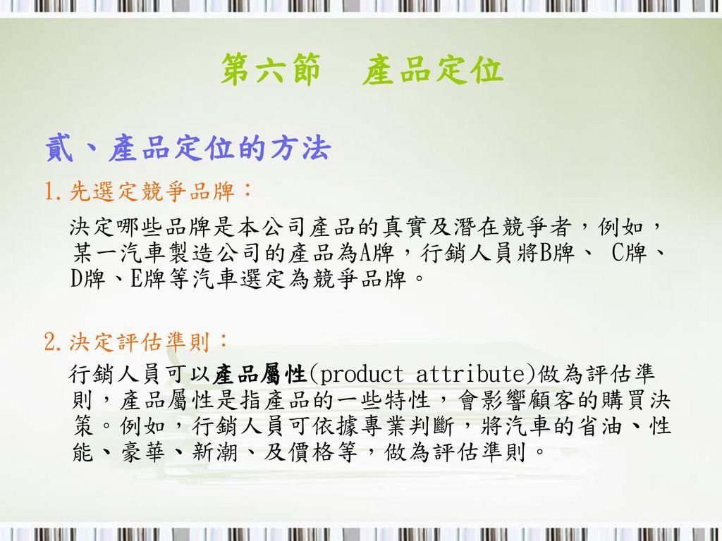 第六節 產品定位 貳、產品定位的方法 1.先選定競爭品牌: