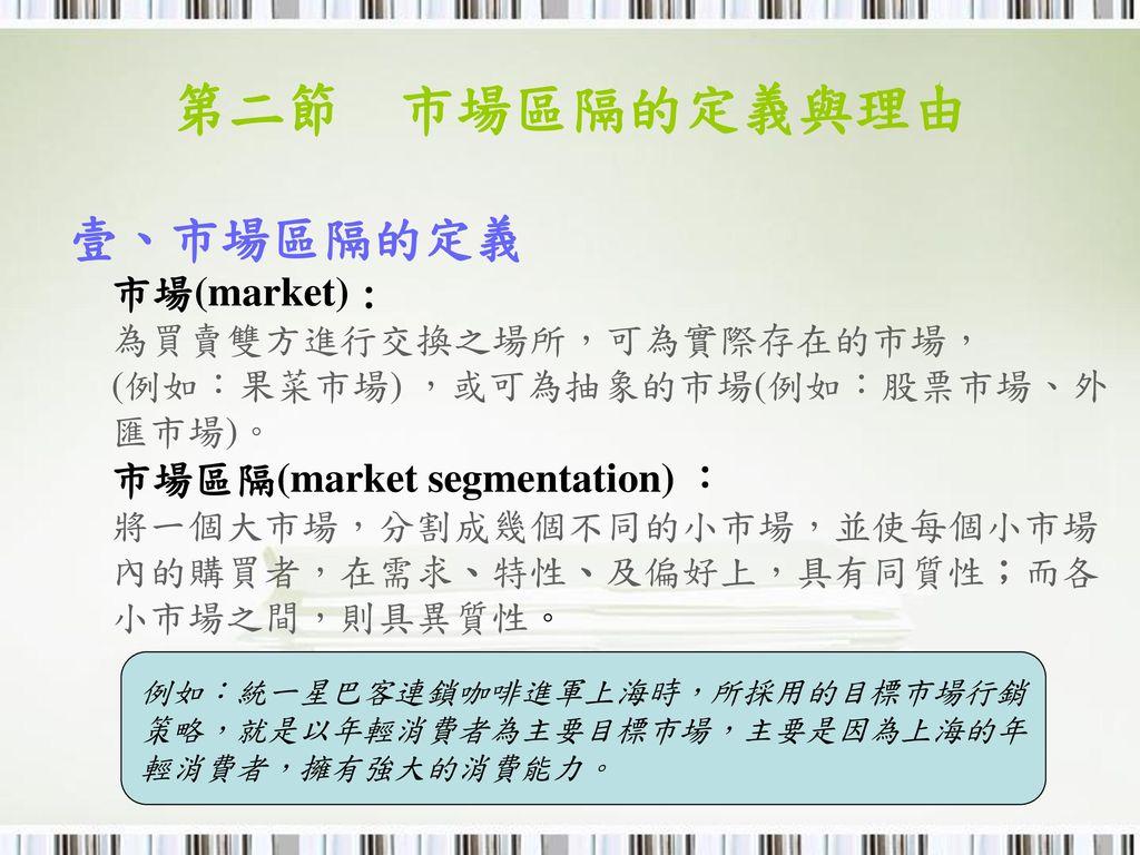 第二節 市場區隔的定義與理由