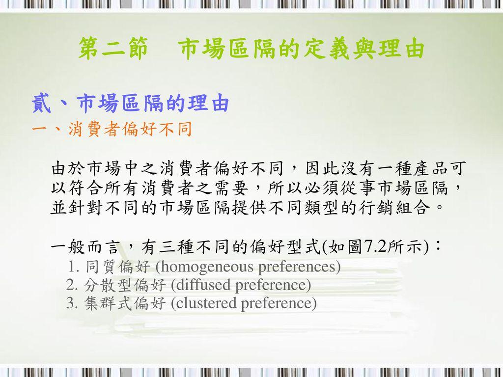 第二節 市場區隔的定義與理由 貳、市場區隔的理由