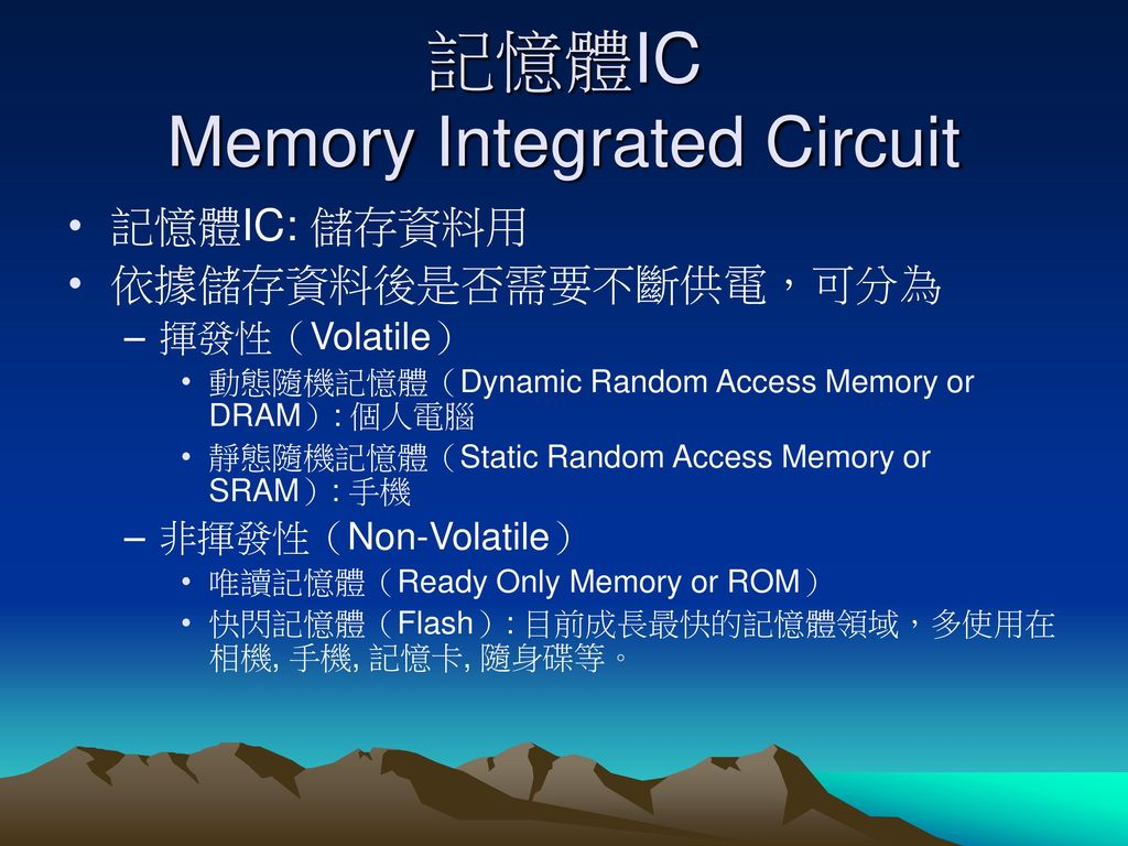 IC 產品分類說明 記憶體IC(Memory Integrated Circuit)