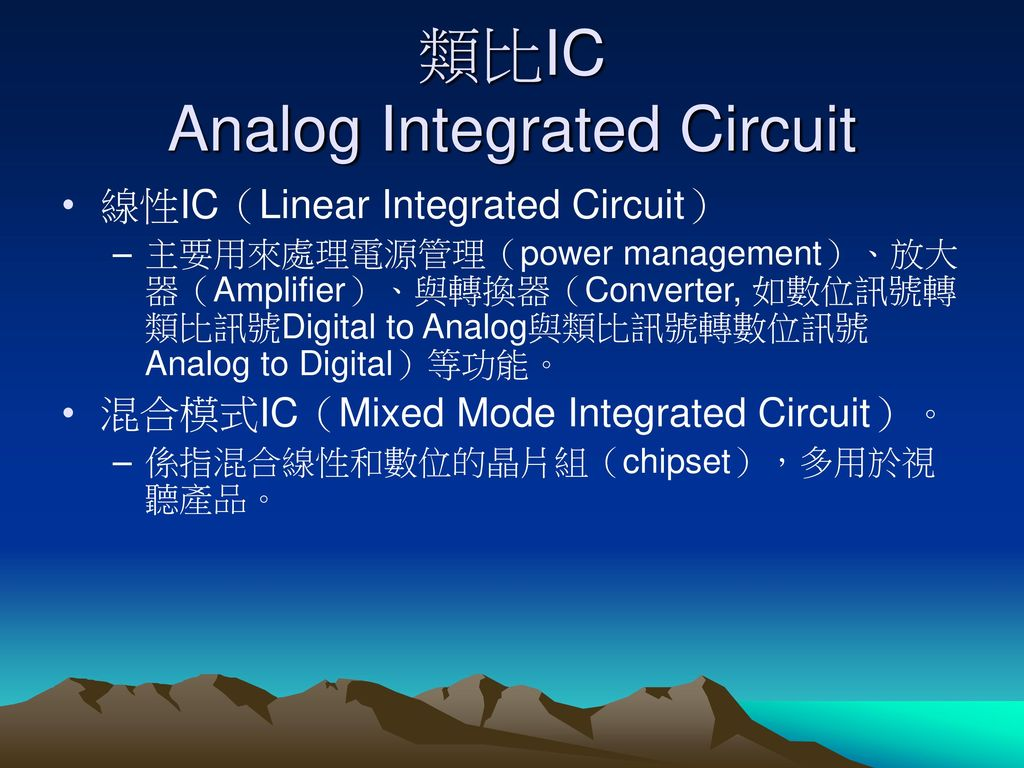 微元件IC Micro Component Integrated Circuit
