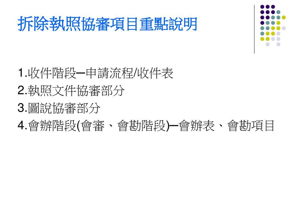 拆除執照協審項目重點說明 1.收件階段─申請流程/收件表 2.執照文件協審部分 3.圖說協審部分