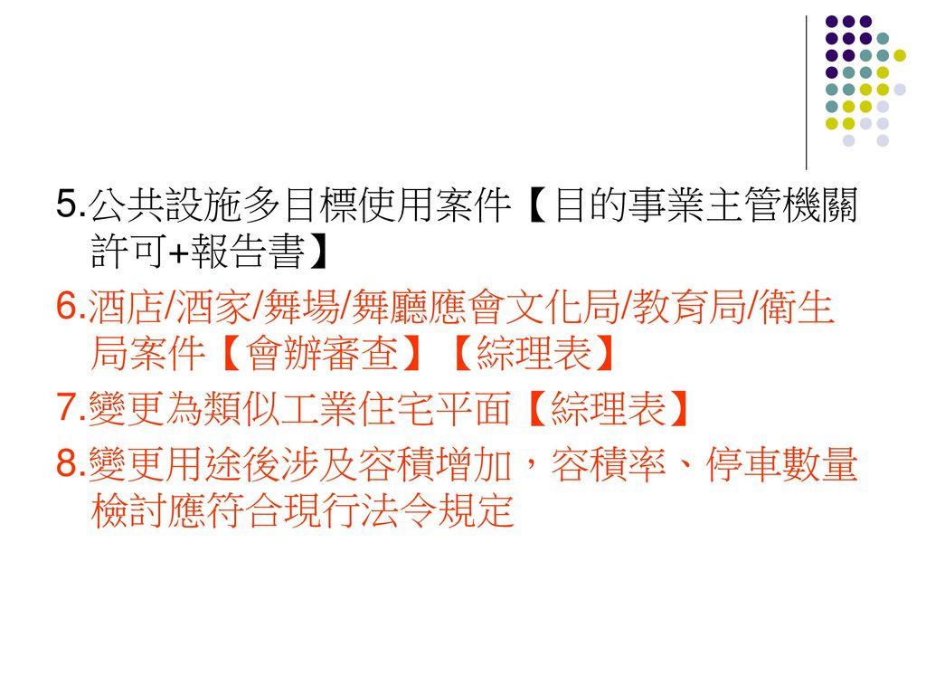 5.公共設施多目標使用案件【目的事業主管機關許可+報告書】