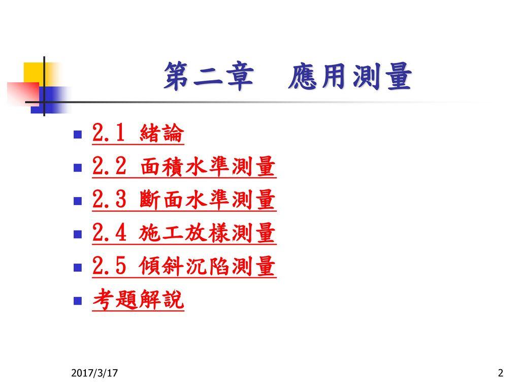 第二章 應用測量 2.1 緒論 2.2 面積水準測量 2.3 斷面水準測量 2.4 施工放樣測量 2.5 傾斜沉陷測量 考題解說
