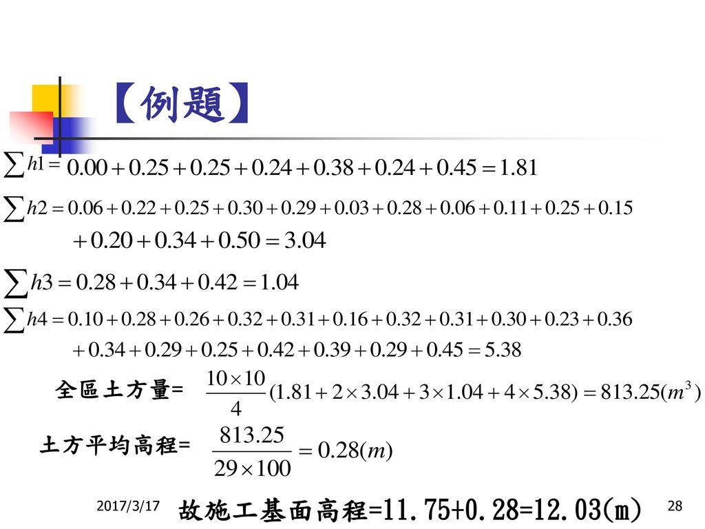 【例題】 全區土方量= 土方平均高程= 2017/3/17 故施工基面高程=11.75+0.28=12.03(m)