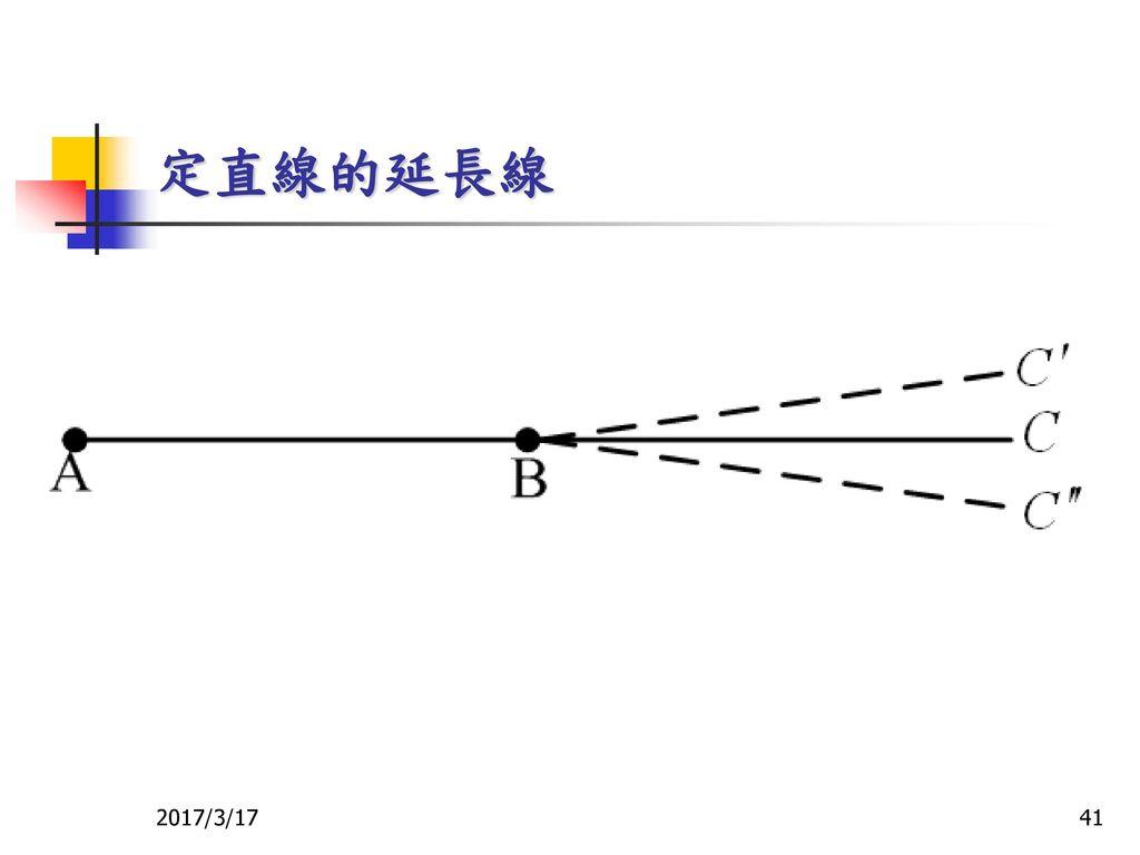 定直線的延長線 2017/3/17