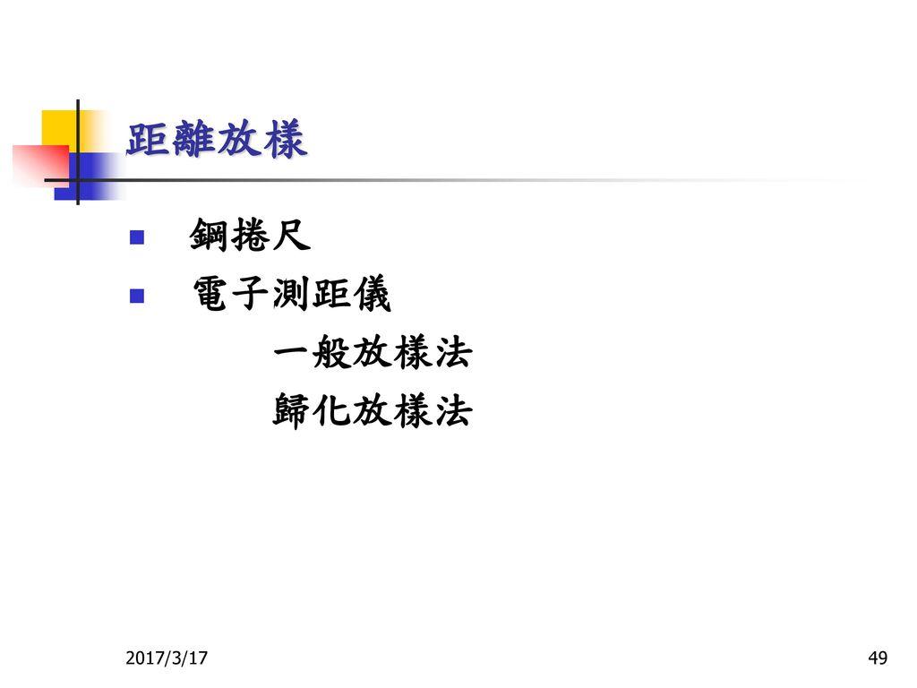 距離放樣 鋼捲尺 電子測距儀 一般放樣法 歸化放樣法 2017/3/17