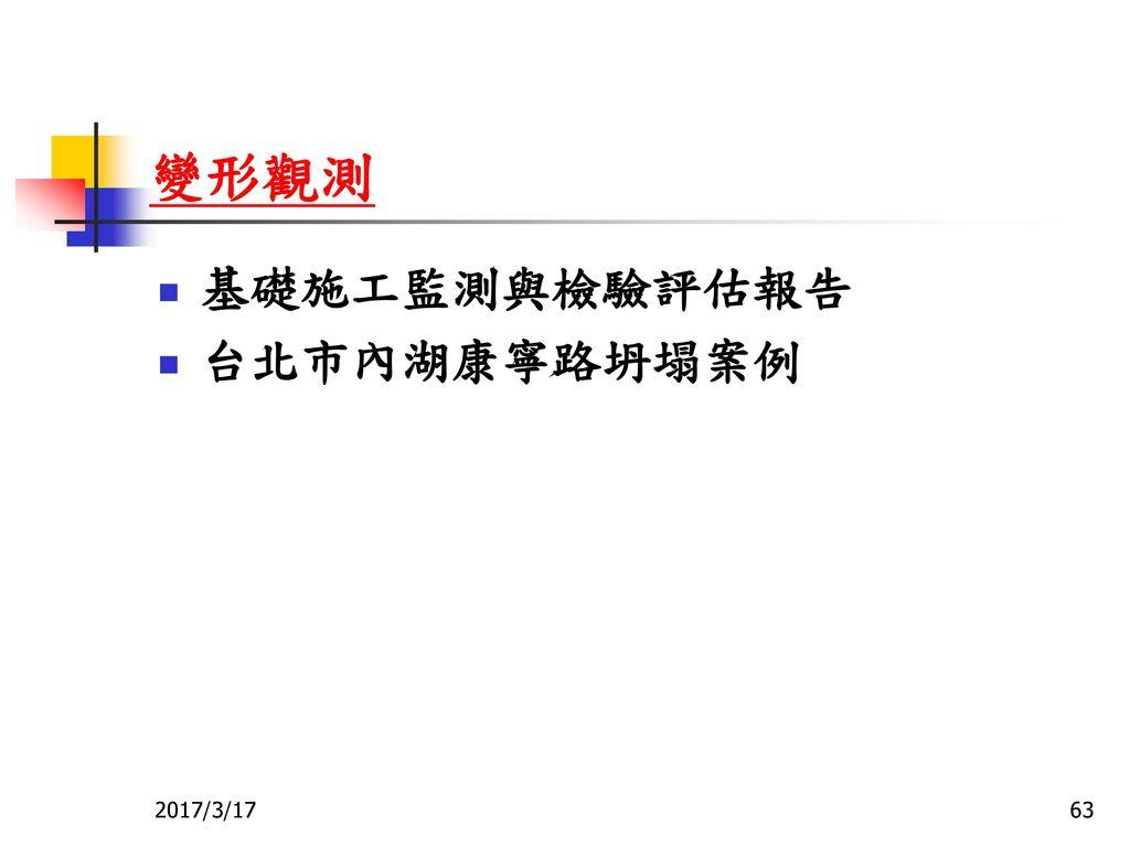 變形觀測 基礎施工監測與檢驗評估報告 台北市內湖康寧路坍塌案例 2017/3/17