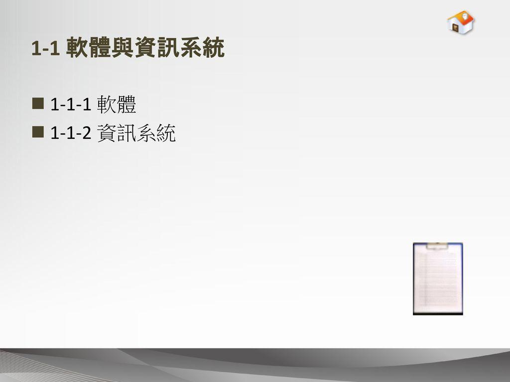1-1 軟體與資訊系統 1-1-1 軟體 1-1-2 資訊系統