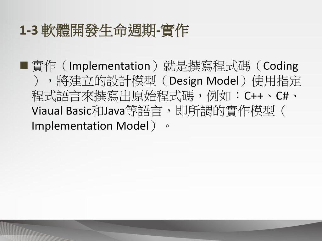 1-3 軟體開發生命週期-實作