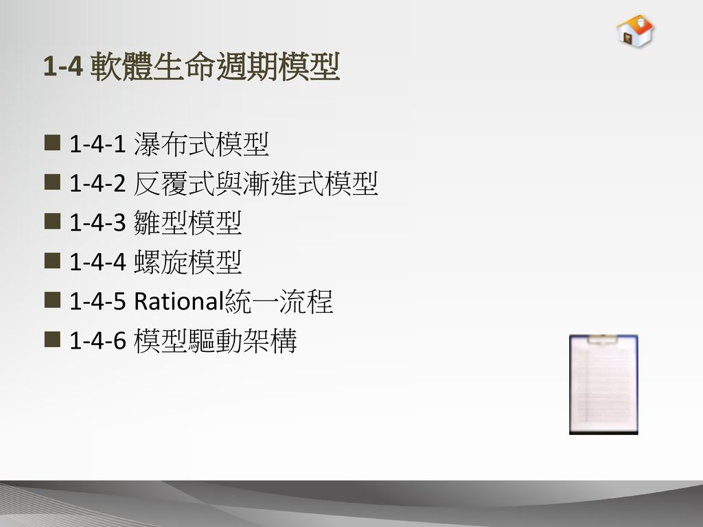 1-4 軟體生命週期模型 1-4-1 瀑布式模型 1-4-2 反覆式與漸進式模型 1-4-3 雛型模型 1-4-4 螺旋模型