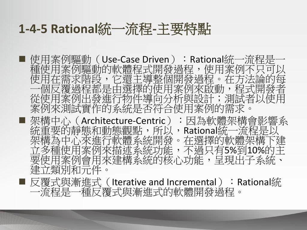 1-4-5 Rational統一流程-主要特點