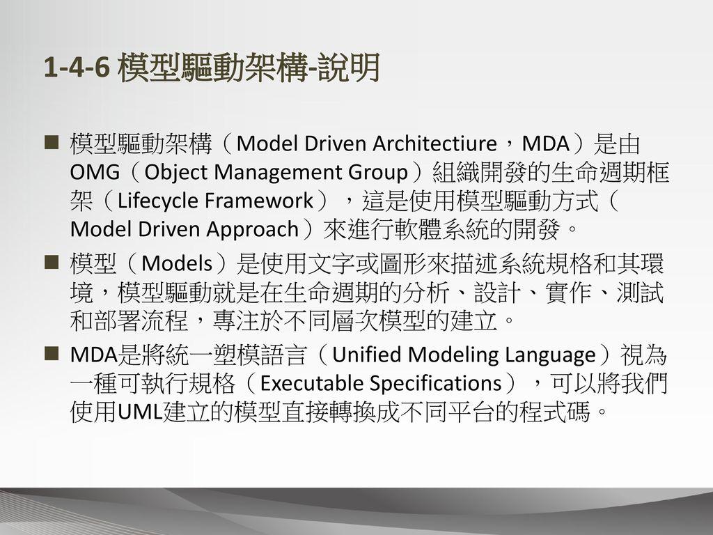 1-4-6 模型驅動架構-說明