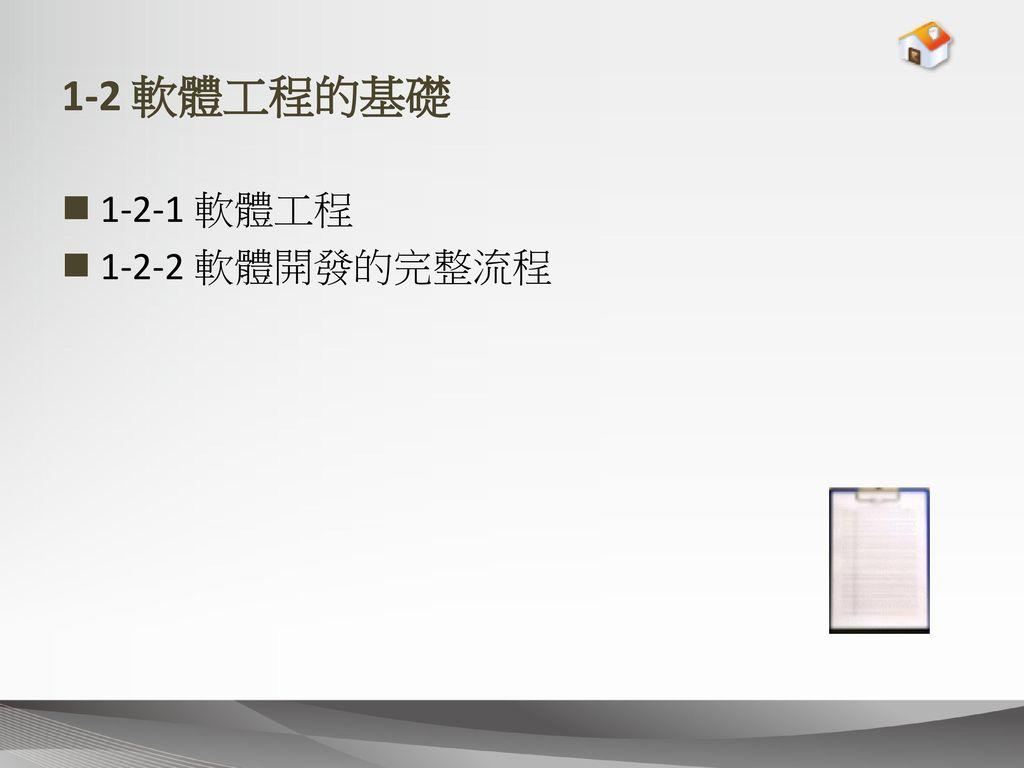 1-2 軟體工程的基礎 1-2-1 軟體工程 1-2-2 軟體開發的完整流程